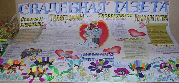 Нарисовать плакат своими рукам на свадьбу